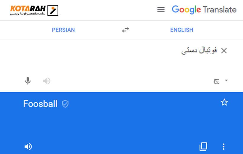 فوتبال-دستی-به-انگلیسی